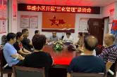 """苗圃街道凤凰村社区华盛小区召开""""三化管理""""恳谈会"""