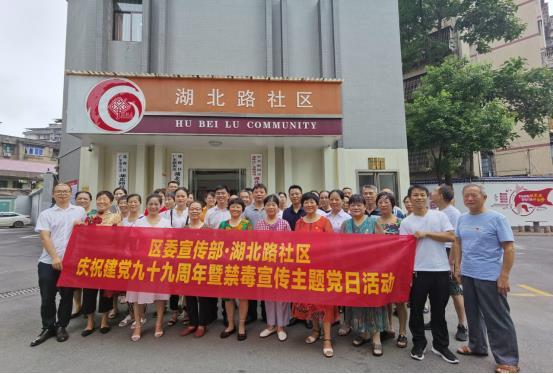 2020年7月1日,湖北路社区联合区委宣传部开展禁毒宣传主题党日活动.jpg