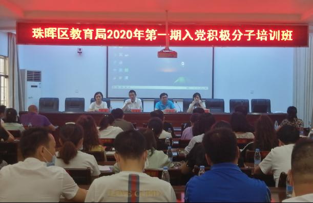 区教育局组织开展2020年第一期入党积极分子培训班