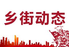 临江社区新时代文明实践站联合东站路小学共同助力创文创卫