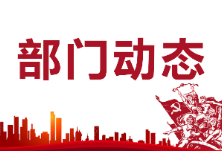 珠晖区创建全国文明城市工业及卫健组召开工作推进会