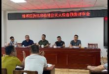珠晖区召开防汛和森林防灭火应急预案评审会