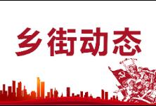 """东风街道茅坪社区联合东风路小学志愿者开展""""三创""""工作宣传活动"""