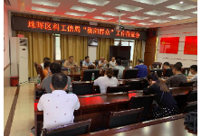 """珠晖区科工信局召开""""衡阳群众""""工作推进会"""