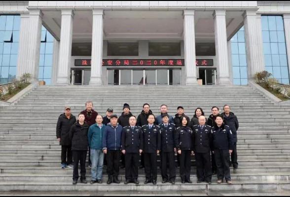 退休不褪色,丹心照警魂!珠晖公安分局举行2020年度民警荣誉退休仪式
