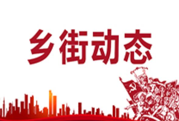 无偿献血,传递爱心  东阳渡街道组织开展无偿献血活动