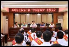 """我区召开庆祝第三届""""中国医师节""""表彰大会"""