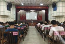 """""""衡阳网安2020""""网络安全巡回宣讲报告会在我区召开"""