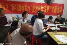 厉行勤俭节约 反对餐饮浪费 茅坪社区开展主题活动