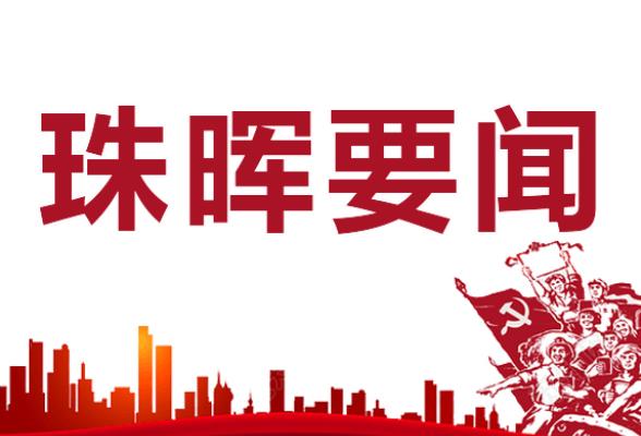 """珠晖区: """"红色力量""""激活基层治理""""一池春水"""""""