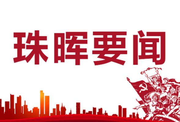 """珠晖区: 村(社区)党组织书记 上""""履职第一课"""""""