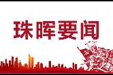"""湖南衡阳 推行""""两化救助"""" 提升帮扶力度"""
