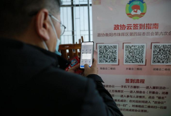 珠晖区:政协委员扫码签到