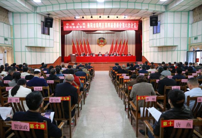 政协珠晖区第四届委员会第六次会议胜利闭幕