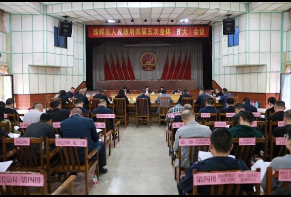 珠晖区人民政府四届五次全体(扩大)会议召开
