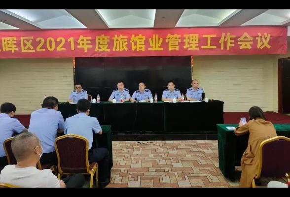 珠晖公安分局召开2021年度旅馆业管理工作会议