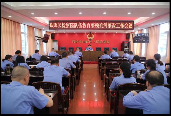 自查自纠再推进——珠晖检察召开队伍教育整顿查纠整改工作会