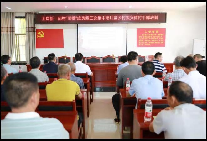 刘桢干到大昌村参加全省新一届村(社区)两委成员第三次集中培训 并为参训人员宣讲微党课