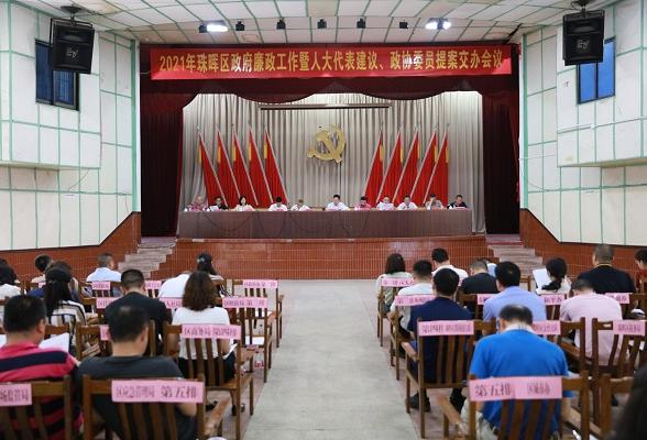 2021年珠晖区政府廉政工作暨人大代表建议、政协委员提案交办会议召开
