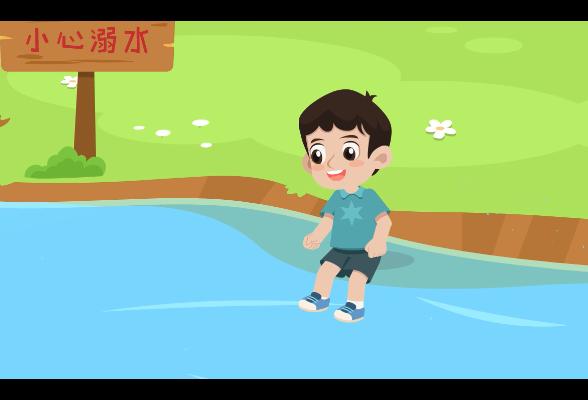 防溺水-动画