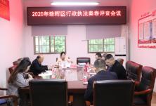 """让每一起执法都经得起人民群众的""""检验"""",珠晖区开展2020年行政执法案卷评查"""
