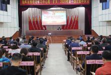 珠晖区委理论学习中心组(扩大)2020年第十四次集中学习