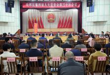区第四届人大常委会召开第三十次会议