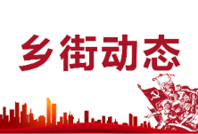 """新时代文明实践 凤凰村社区开展""""禁毒电影进社区""""活动"""