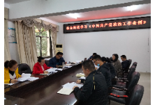 冶金街道组织集中学习《中国共产党政法工作条例》