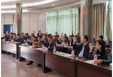 区工商联(总商会)召开第四届执委员会第三次会议