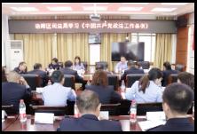 区司法局组织学习《中国共产党政法工作条例》