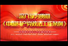 中共中央印发《中国共产党政法工作条例》