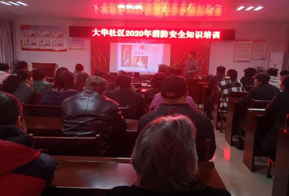 大华社区开展冬季消防安全知识培训讲座