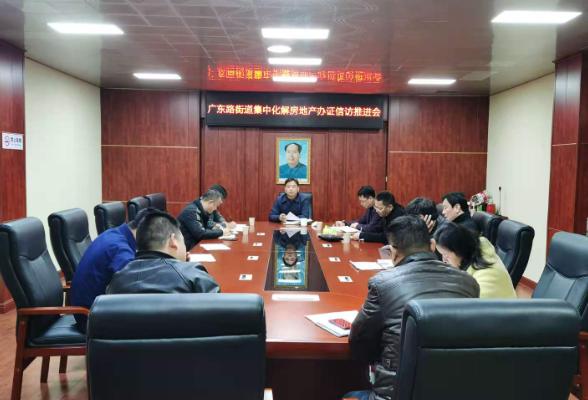 广东路街道房地产办证信访突出问题集中化解调度会召开