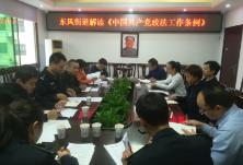 东风街道学习研讨《中国共产党政法工作条例》