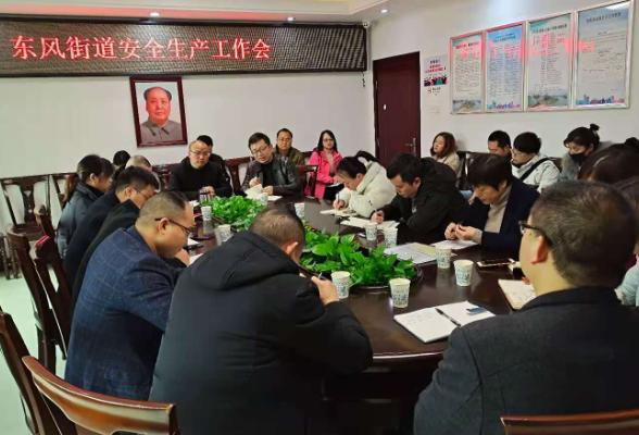 东风街道召开安全生产工作会议 全面落实安全生产责任