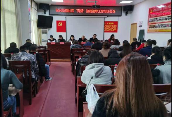 """东风街道培训社区""""两委""""换届选举工作"""