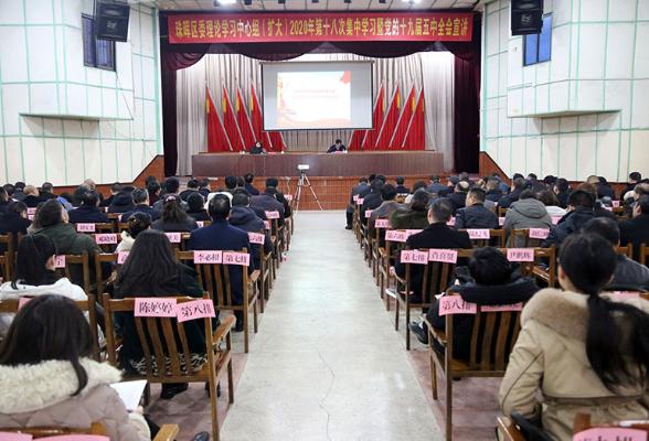 珠晖区委理论学习中心组(扩大)举行2020年第十八次 集中学习暨党的十九届五中全会宣讲