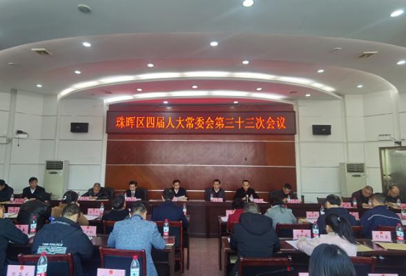 区人大常委会开展驻区市代表述职测评