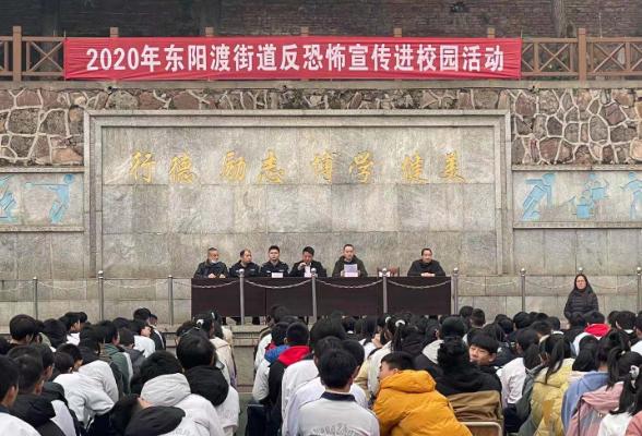东阳渡街道开展反恐怖宣传进校园活动