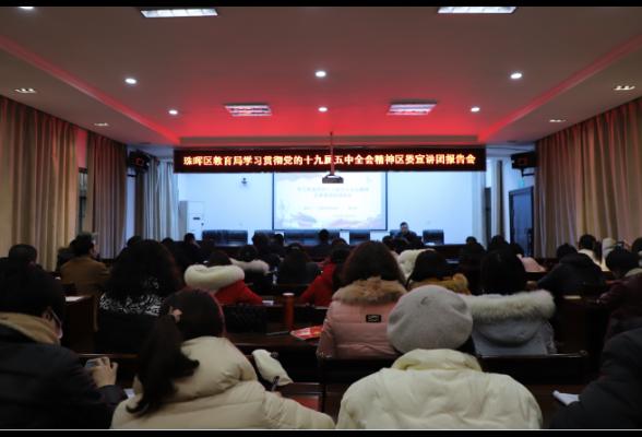区教育系统召开党的十九届五中全会精神宣讲报告会