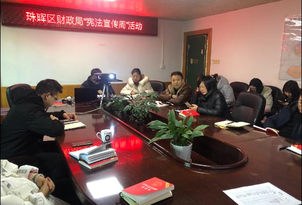 珠晖区财政局开展《宪法》和《民法典》 专题学习活动