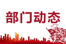 区文旅体局召开创建全国文明城市工作会议