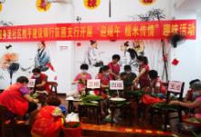"""浓浓端午情 苗圃街道组织开展""""迎端午 糯米传情"""" 包粽子比赛活动"""