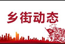 冶金街道举办端午节包粽子活动