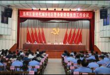 珠晖区召开新时代县域城乡社区警务暨禁毒反恐工作会议
