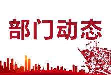 珠晖区召开全区农业农村相关工作调度会