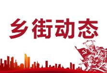 东风街道分享交流党建工作经验 助推党建工作深入开展