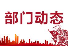 """衡州派出所党支部开展""""政治生日""""主题党日活动"""