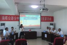 """公路珠晖分中心举办""""学习强国""""知识竞赛"""